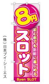 【8円スロット】のぼり旗