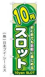【10円スロット】のぼり旗