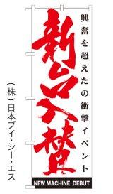 【新台入替】のぼり旗