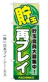 【貯玉再プレイ】のぼり旗