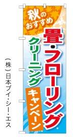 【畳・フローリングクリーニングキャンペーン】のぼり旗