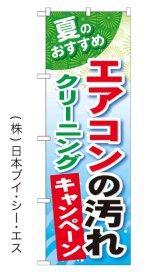【エアコンの汚れクリーニングキャンペーン】のぼり旗