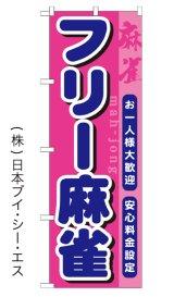 【フリー麻雀】のぼり旗