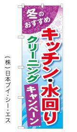 【キッチン・水回りクリーニングキャンペーン】のぼり旗