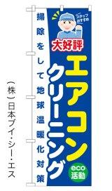 【エアコンクリーニング】のぼり旗