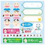 【歯医者(6862)】デコレーションシール(受注生産品)