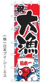 【大漁】大のぼり旗