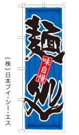 【麺処】のぼり旗