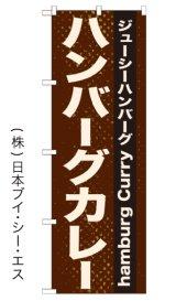 【ハンバーグカレー】のぼり旗