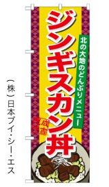 【ジンギスカン丼】のぼり旗