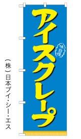 【アイスクレープ】のぼり旗