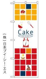 【Cake】のぼり旗