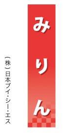 【みりん】仕切パネル(受注生産品)