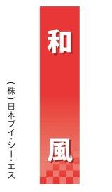 【和風】仕切パネル(受注生産品)