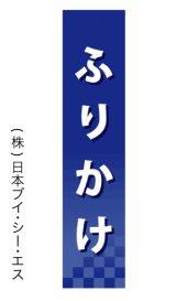 【ふりかけ】仕切パネル(受注生産品)