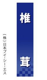 【椎茸】仕切パネル(受注生産品)