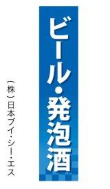 【ビール・発泡酒】仕切パネル(受注生産品)