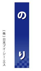 【のり】仕切パネル(受注生産品)