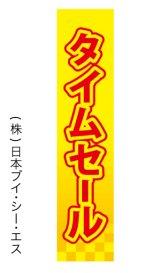 【タイムセール】仕切パネル(受注生産品)