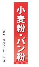 【小麦粉・パン粉】仕切パネル(受注生産品)