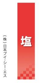 【塩】仕切パネル(受注生産品)