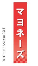 【マヨネーズ】仕切パネル(受注生産品)