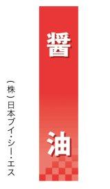 【醤油】仕切パネル(受注生産品)
