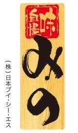 【みの】メニューシール(受注生産品)