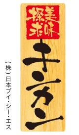 【キンカン】メニューシール(受注生産品)