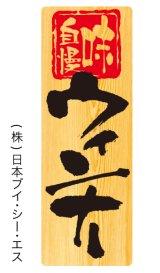 【ウィンナー】メニューシール(受注生産品)