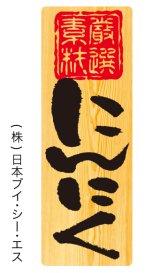 【にんにく】メニューシール(受注生産品)