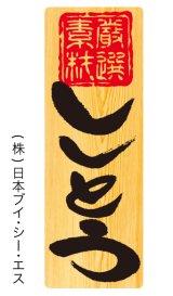 【ししとう】メニューシール(受注生産品)