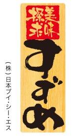 【すずめ】メニューシール(受注生産品)