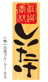 【しいたけ】メニューシール(受注生産品)