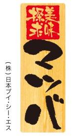 【マツバ】メニューシール(受注生産品)
