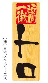 【トロ】メニューシール(受注生産品)