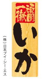 【いか】メニューシール(受注生産品)