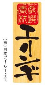 【エリンギ】メニューシール(受注生産品)