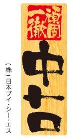 【中トロ】メニューシール(受注生産品)
