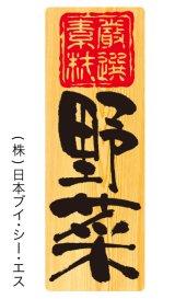 【野菜】メニューシール(受注生産品)