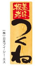 【つくね】メニューシール(受注生産品)