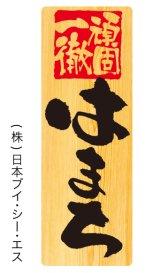 【はまち】メニューシール(受注生産品)