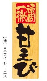 【甘えび】メニューシール(受注生産品)