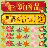 【季節の新商品(6772)】デコレーションシール(受注生産品)