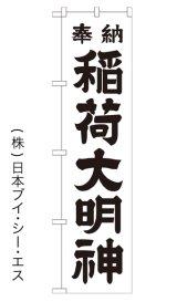【稲荷大明神/白】のぼり旗 450×1800mm
