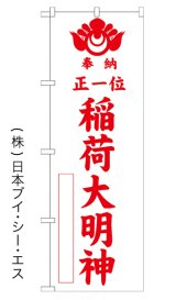 【正一位稲荷大明神/白】のぼり旗 600×1800mm