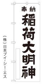 【稲荷大明神/白】のぼり旗 600×1800mm