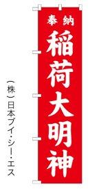 【稲荷大明神/赤】のぼり旗 450×1800mm