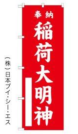 【稲荷大明神/赤】のぼり旗 600×1800mm
