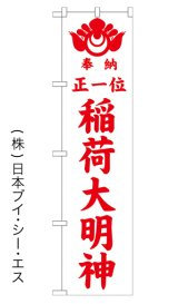 【正一位稲荷大明神/白】のぼり旗 450×1800mm